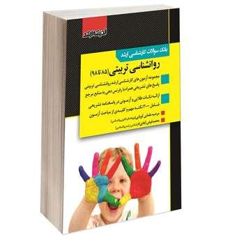 کتاب بانک سوالات کارشناسی ارشد روانشناسی تربیتی (85 تا 98) اثر مرضیه علمایی کوپایی انتشارات اندیشه ارشد