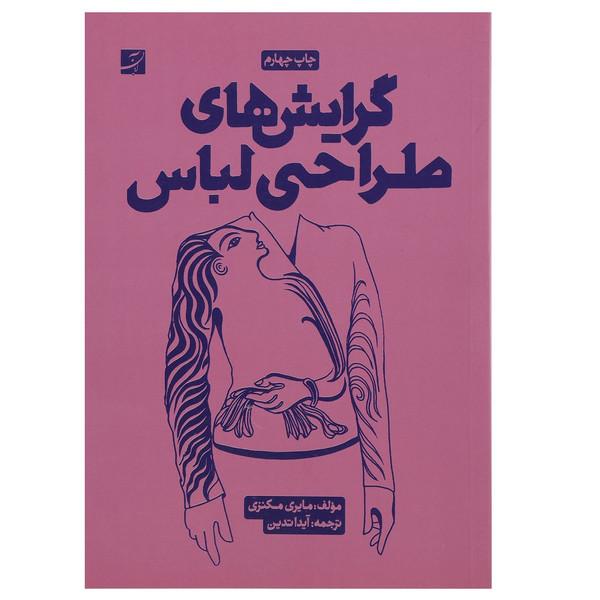 کتاب گرایش های طراحی لباس اثر مایری مکنزی