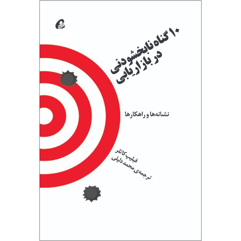 کتاب ۱۰ گناه نابخشودنی در بازاریابی اثر فیلیپ کاتلر نشر آموخته