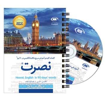 کتاب کلمات کلیدی زبان انگلیسی نصرت به همراه آموزش انگلیسی نشر نصرت