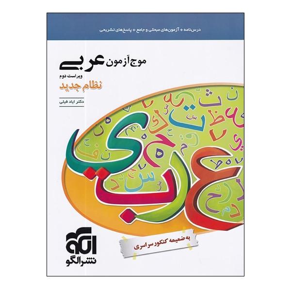 کتاب موج آزمون عربی ویراست دوم نظام جدید اثر دکتر ایاد فیلی نشرالگو