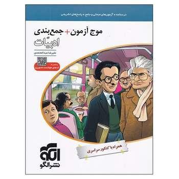 کتاب موج آزمون+جمع بندی ادبیات اثر علیرضا عبدالمحمدی نشر الگو