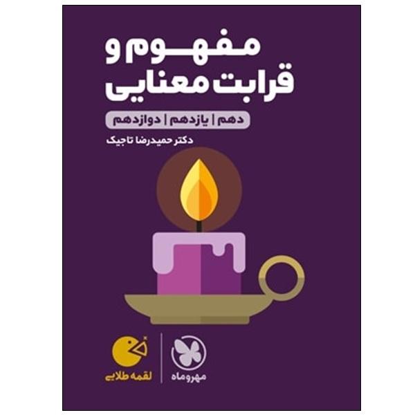 کتاب مفهوم و قرابت معنایی دهم و یازدهم و دوازدهم اثر دکتر حمیدرضا تاجیک انتشارات مهروماه