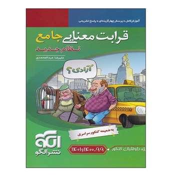 کتاب قرابت معنایی جامع نظام جدید اثر علیرضا عبدالمحمدی نشر الگو