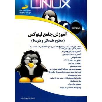 کتاب آموزش جامع لینوکس اثر حسین رجاء