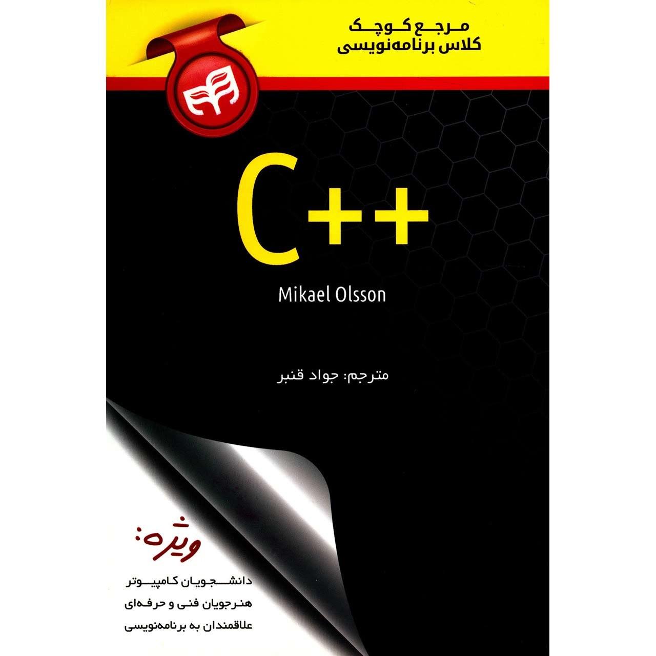 کتاب مرجع کوچک کلاس برنامه نویسی ++C اثر مایکل اولسون