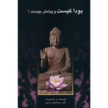 کتاب بودا کیست و پیامش چیست؟ اثر عبدالعظیم رضایی