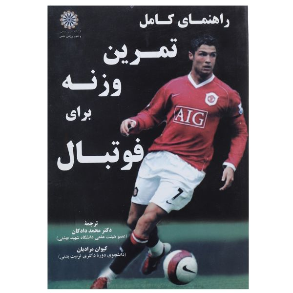 کتاب راهنمای کامل تمرین وزنه برای فوتبال اثر جمعی از نویسندگان