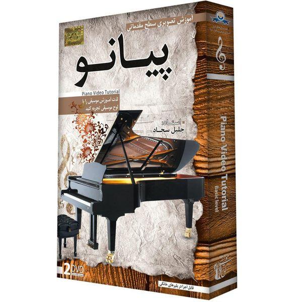 آموزش تصویری ساز پیانو سطح مقدماتی نشر دنیای نرم افزار سینا