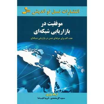 کتاب موفقیت در بازاریابی شبکه ای اثر اریک ووری