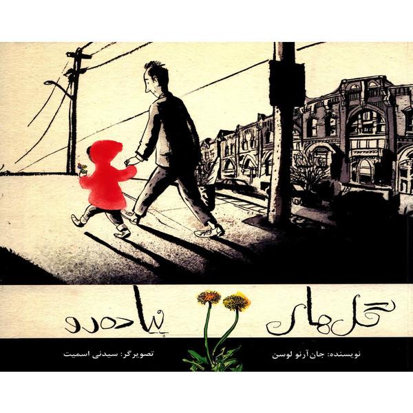 کتاب گل های پیاده رو اثر جان آرنو لوسن - سلفون