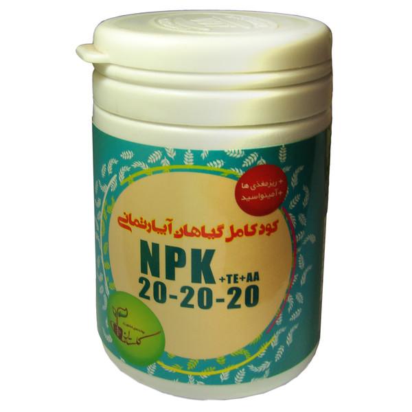 کود کامل گلستان مدل NPK 20-20-20 وزن 220 گرم