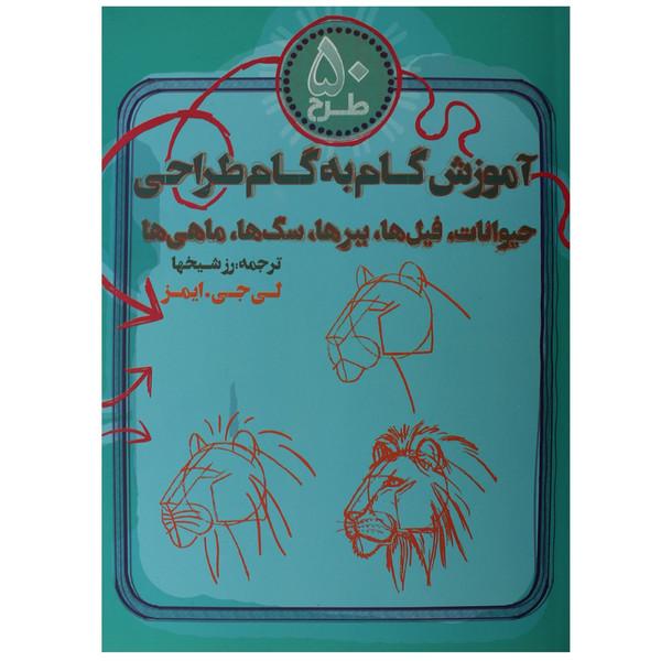 کتاب رنگ آمیزی آموزش گام به گام طراحی حیوانات اثر لی جی ایمز