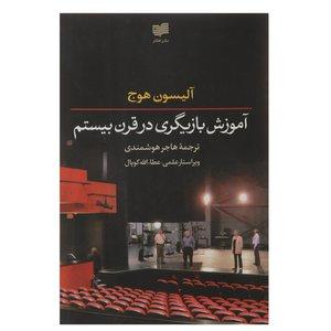 کتاب آموزش بازیگری در قرن بیستم اثر آلیسون هوج
