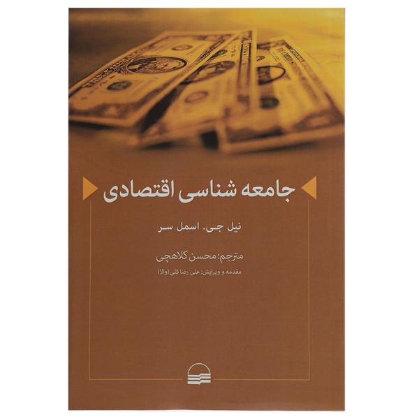 کتاب جامعه شناسی اقتصادی اثر نیل جی اسمل سر