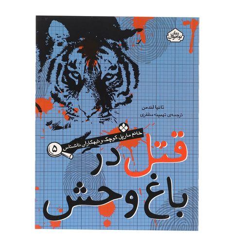 کتاب قتل در باغ وحش اثر تانیا لندمن