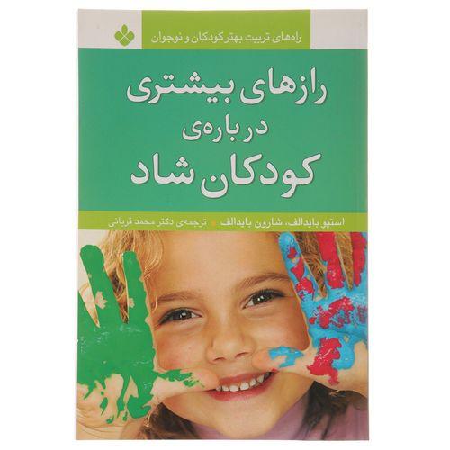 کتاب رازهای بیشتری درباره کودکان شاد اثر استیو بایدالف