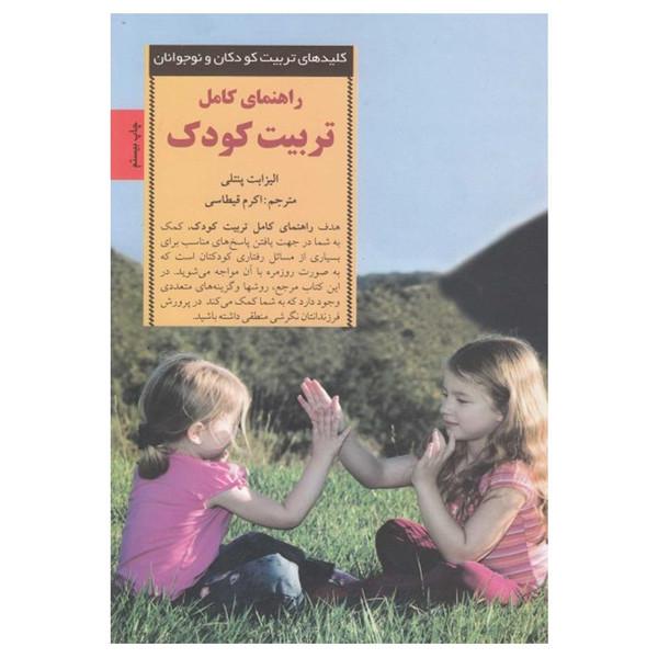 کتاب راهنمای کامل تربیت کودک اثر الیزابت پنتلی