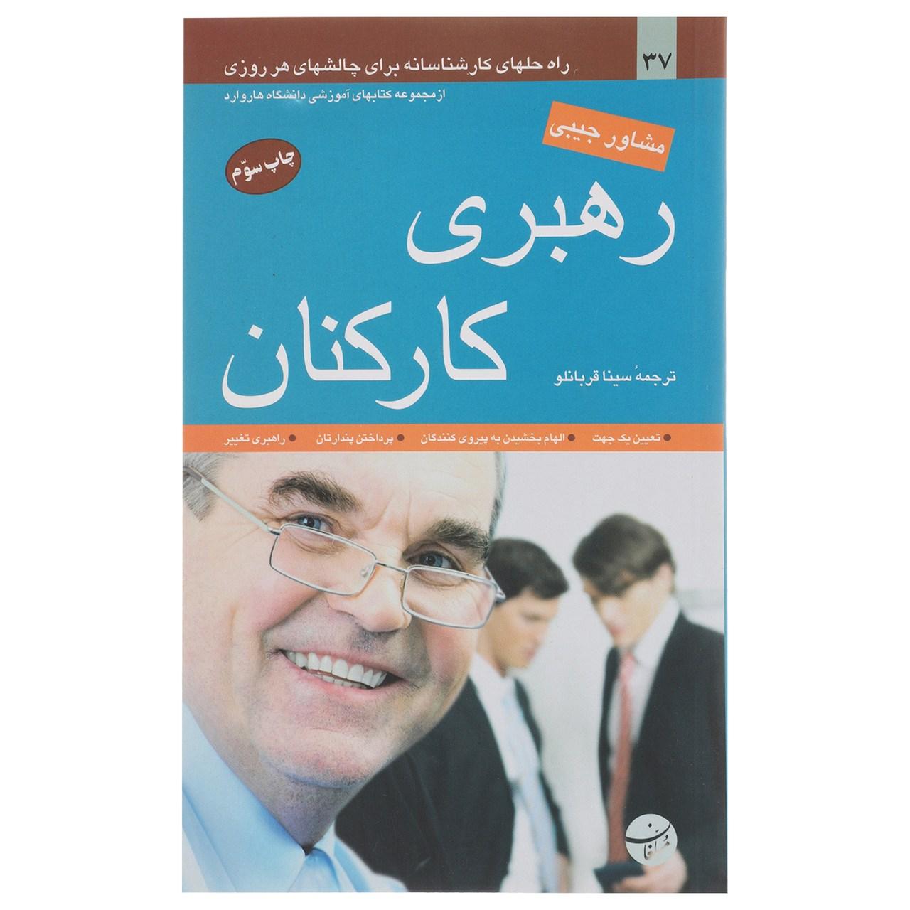 کتاب رهبری کارکنان اثر کتاب هایآموزشیهاروارد