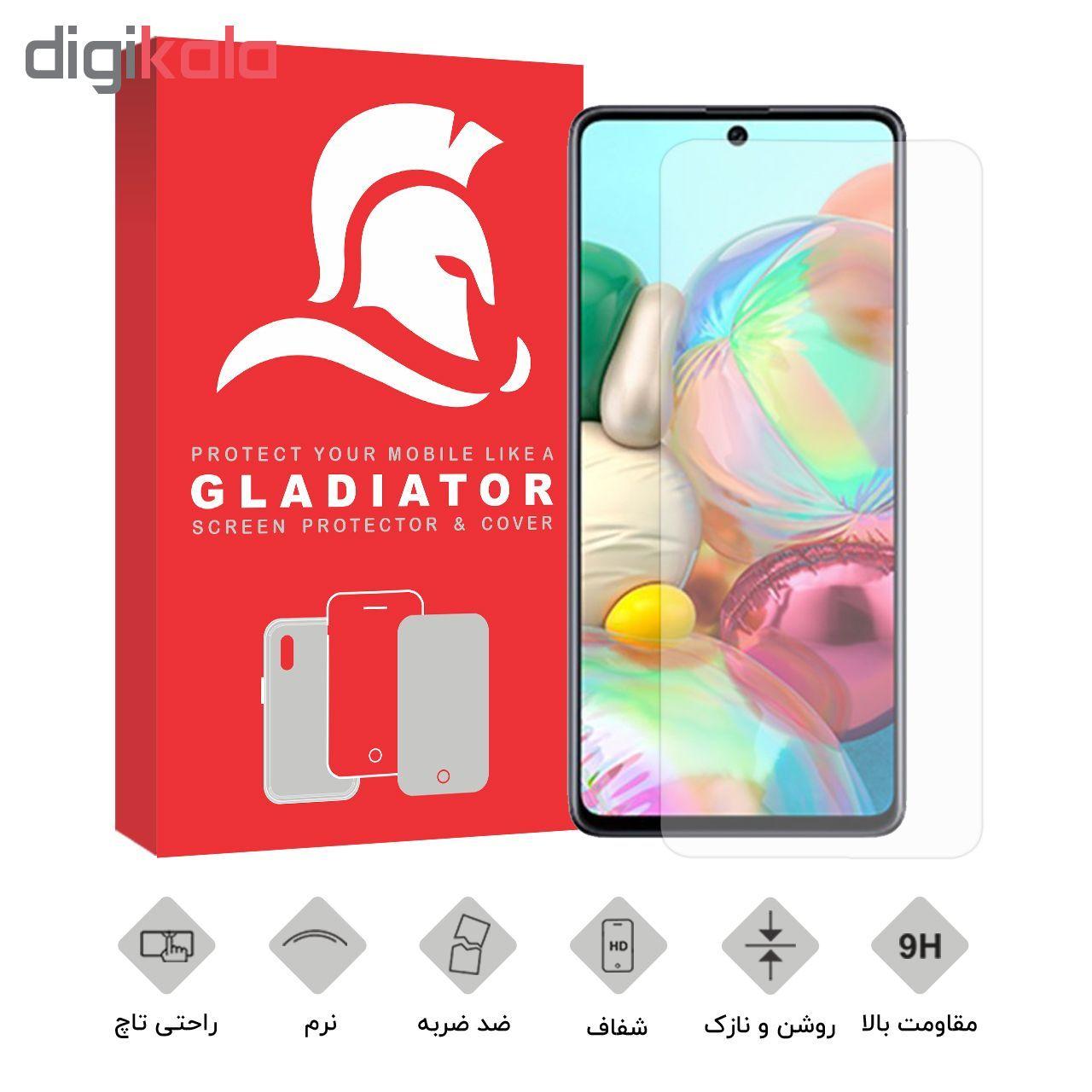 محافظ صفحه نمایش گلادیاتور مدل GLS1000 مناسب برای گوشی موبایل سامسونگ Galaxy A71 main 1 3
