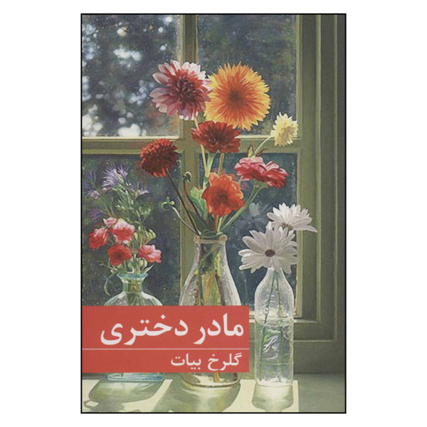 کتاب مادر دختری اثر گلرخ بیات انتشارات برکه خورشید