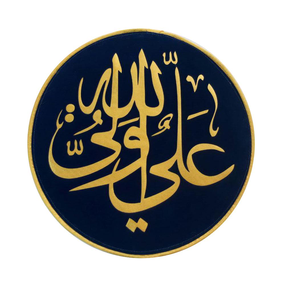 کتیبه دیوارکوب طرح علی ولی الله کد RH03001 سایز 50× 50سانتی متر