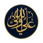 کتیبه دیوارکوب طرح علی ولی الله کد RH03001 سایز 25× 25 سانتی متر