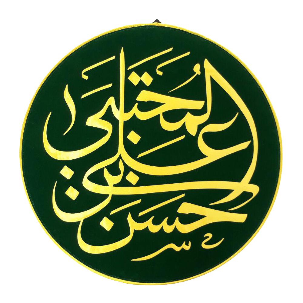 کتیبه دیوارکوب طرح حسن بن علی المجتبی کد RH05001