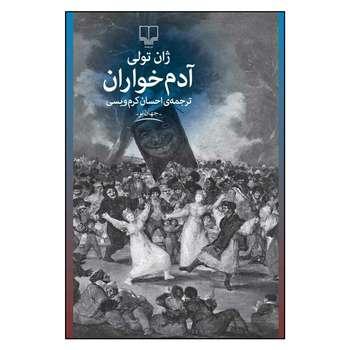 کتاب آدم خواران اثر ژان تولی نشر چشمه
