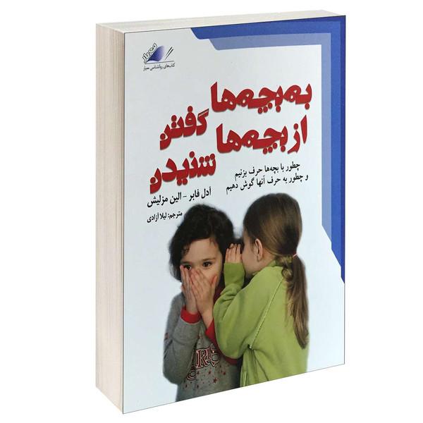 کتاب به بچه گفتن از بچه ها نشنیدن اثر ادل فابر و الین مزلیش انتشارات معیار علم