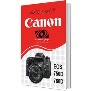 کتاب راهنمای فارسی دوربین کانن 750D و 760D