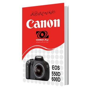 کتاب راهنمای فارسی دوربین کانن 550D و 600D