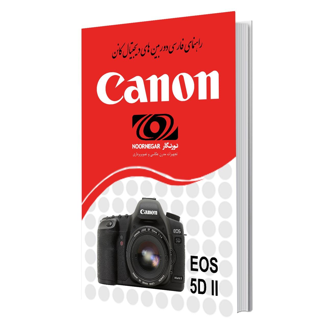 بررسی و {خرید با تخفیف} کتاب راهنمای فارسی دوربین کانن EOS 5D MarkII اصل
