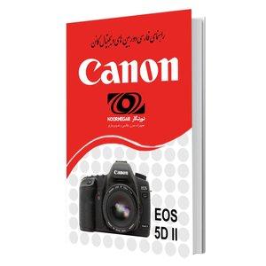کتاب راهنمای فارسی دوربین کانن EOS 5D MarkII