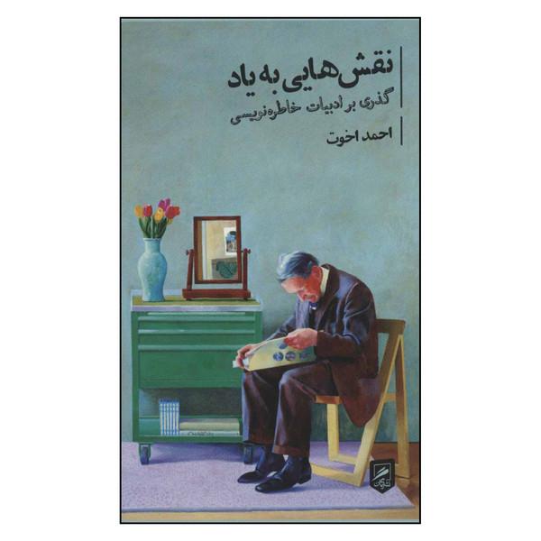کتاب نقش هایی به یاد اثر احمد اخوت نشر گمان