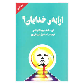 کتاب ارابه ی خدایان اثر اریک فون دانیکن نشر چلچله