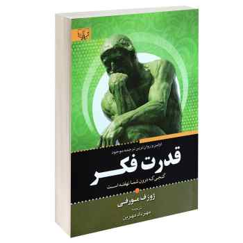 کتاب قدرت فکر اثر ژوزف مورفی انتشارات نغمه