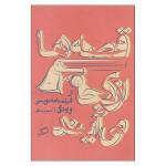 کتاب قصه ها از کجا می آیند از فیلمنامه نویسی و زندگی اثر اصغر عبداللهی انتشارات اطراف