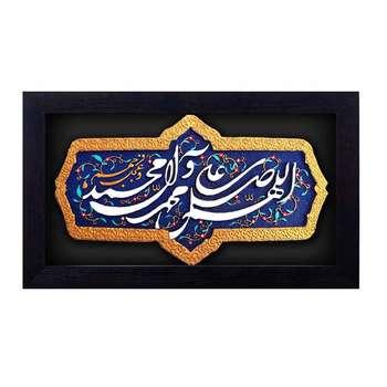 تابلو کاشی لوح هنر طرح صلوات کد 105