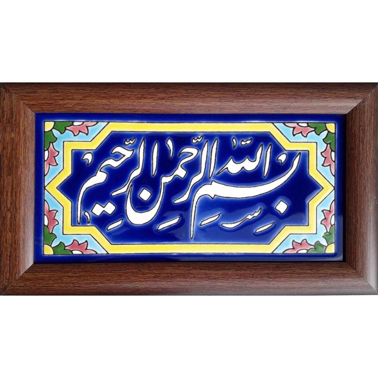 تابلو کاشی کاری طرح بسم الله کد 0034