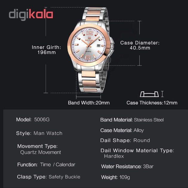 ساعت مچی عقربه ای زنانه مگیر مدل MS5006GTR-7N0