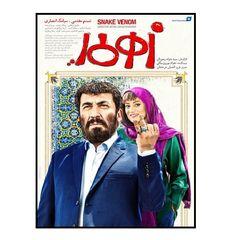 فیلم سینمایی زهرمار اثر سید جواد رضویان