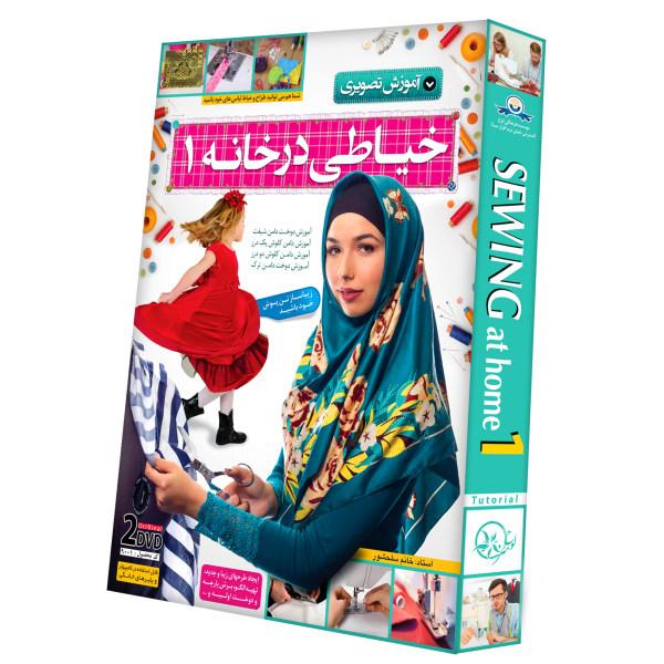 آموزش تصویری خیاطی زنانه 1 نشر دنیای نرم افزار سینا