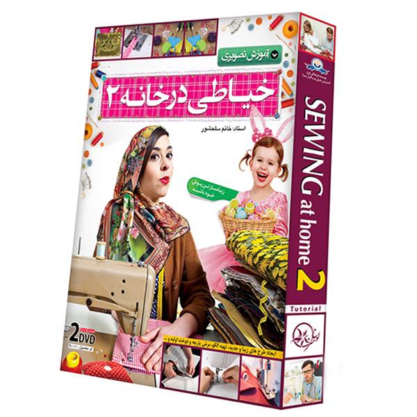آموزش تصویری خیاطی زنانه 2 نشر دنیای نرم افزار سینا