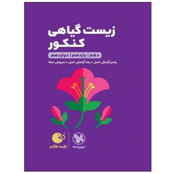 کتاب زیست گیاهی کنکور دهم و یازدهم و دوازدهم اثر جمعی از نویسندگان انتشارات مهر و ماه