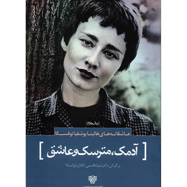 کتاب آدمک، مترسک و عاشق اثر هالینا پوشفیا توفسکا