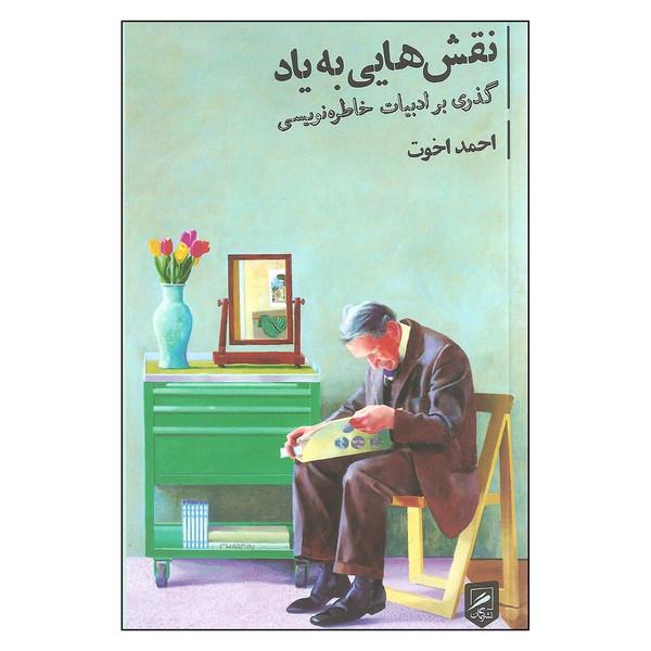 کتاب نقش هایی به یاد گذری بر ادبیات خاطره نویسی اثر احمد اخوت نشر گمان