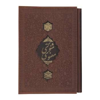 کتاب مثنوی معنوی اثر مولانا جلال الدین بلخی انتشارات مظفر