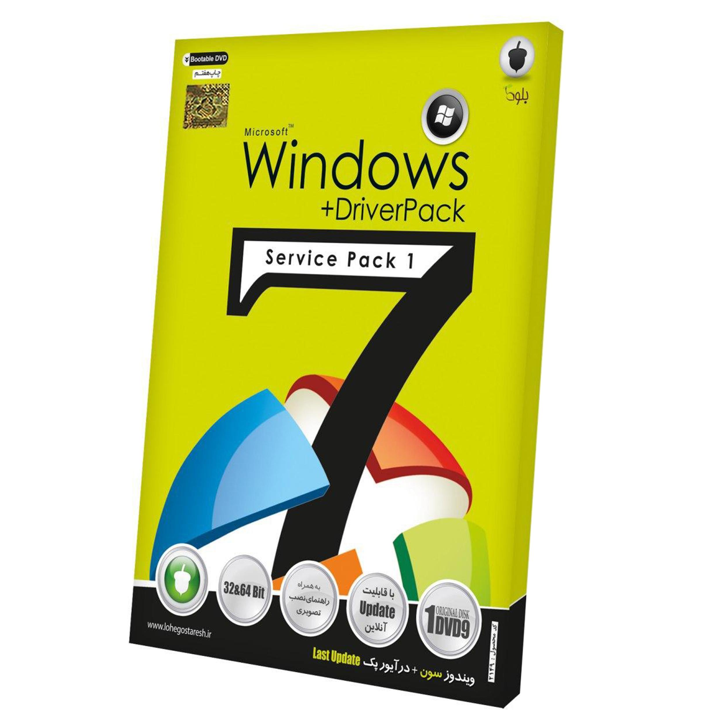 نرم افزار Windows 7 + DriverPack انتشارات بلوط-
