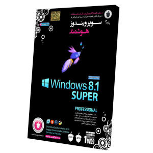 نرم افزار سوپر ویندوز هوشمند 8.1 انتشارات بلوط